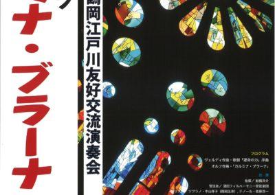 Carmina Burana (28.04.2019 / Japan / Tsuruoka)